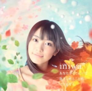 miwa あなたがここにいて抱きしめることができるなら