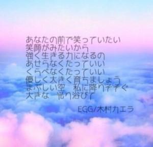 木村カエラ「EGG」の歌詞