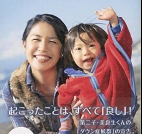 奥山佳恵ダウン症の息子画像