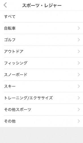 メルカリ検索カテゴリーのスポーツ