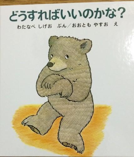 「どうすればいいのかな?」の絵本の表紙
