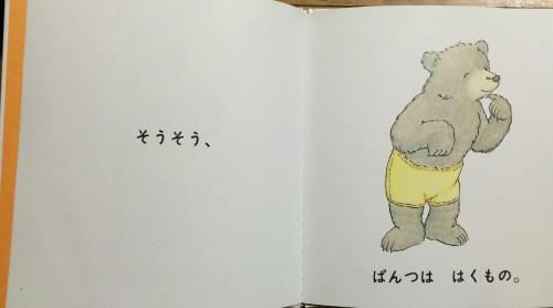 赤ちゃんに読む絵本「どうすればいいのかな?」