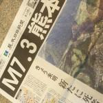熊本大地震赤ちゃんを持つ家庭