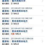 熊本地震震度7本震