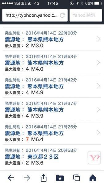 熊本地震震度7本震その時