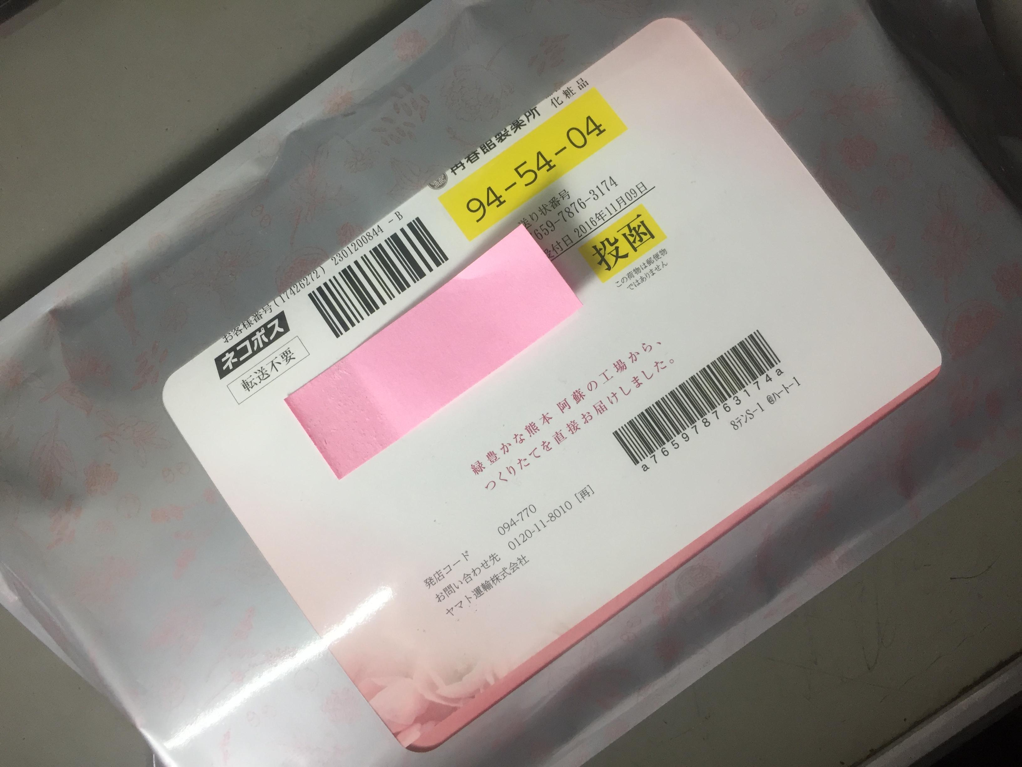 再春館製薬所ドモホルンリンクル3日間お試しセットネット申し込み