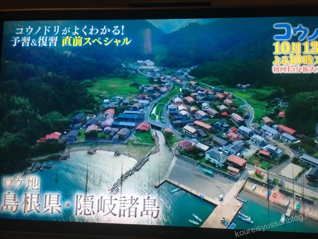 コウノドリ島根県・隠岐諸島