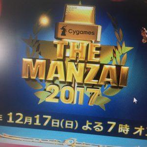 ザマンザイ2017