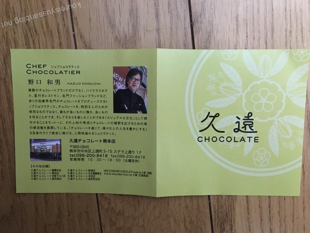 久遠チョコレート